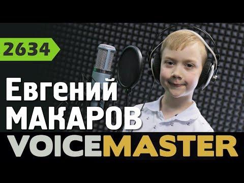 Евгений Макаров - А знаешь, все еще будет