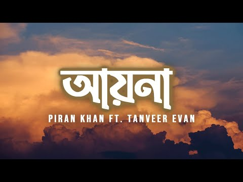 Ayna - Piran Khan ft. Tanveer Evan | Unreleased | Lyrical Video