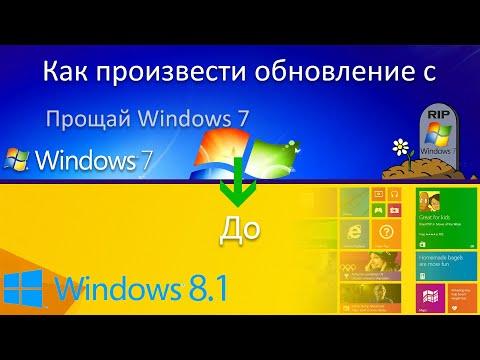 Обновление с Windows 7 до Windows 8 1. Прощай Windows 7