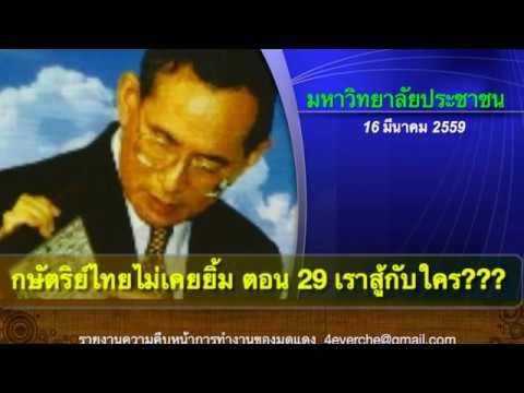 เรื่องจริง! รัฐบาลหอย ธานินทร์ กรัยวิเชียร! กษัตริย์ไทยไม่เคยยิ้ม อ่านโดย ดร.เพียงดิน ตอนที่ 29-31