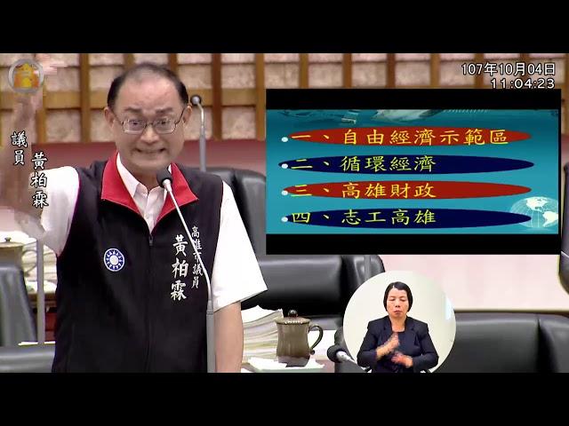 107 10 04高雄市議員黃柏霖(三民)總質詢