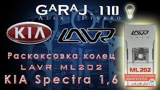 Раскоксовка колец LAVR - KIA Spectra 1.6