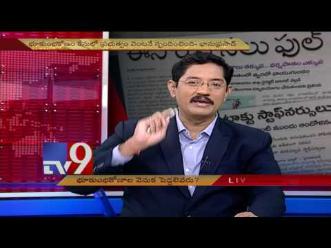 Who masterminds Miyapur Land Scam ? | TS Irrigation Projects speedened - News Watch - TV9