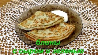 блины с сыром и зеленью. pancakes with cheese and herbs