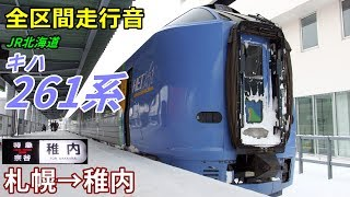 【全区間走行音】キハ261系〈特急 宗谷〉札幌→稚内 (2018.12)