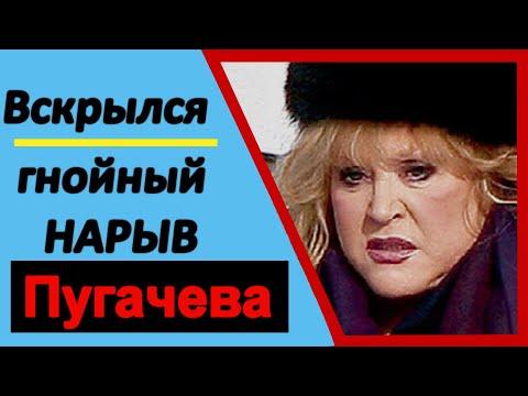 Самый ГРОМКИЙ скандал в жизни Пугачевой  Пугачева новости !