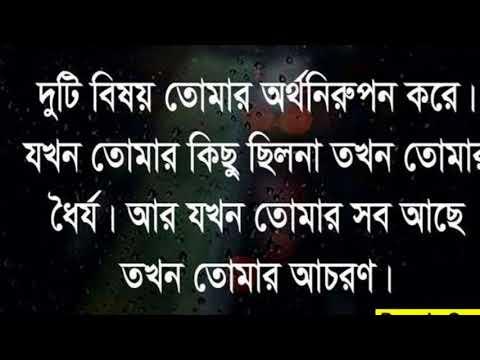 Bangla Quotes | স্মরনীয় বানী | Bangla Motivational Video | 0012