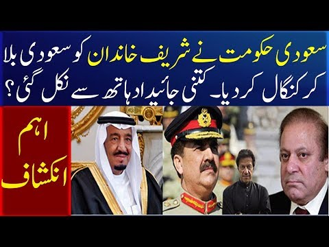 The Saudi government called Sharif family to Saudi Arabia