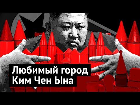 Социалистический рай в Северной Корее: город Самчжиён
