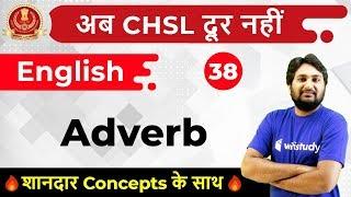 9:30 PM SSC CHSL 2018 | English by Harsh Sir | Adverb