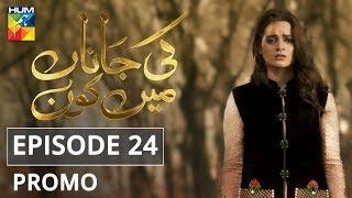 Ki Jaana Mein Kaun Episode #24 Promo HUM TV Drama