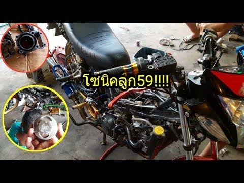 โซนิคทำลู�เดิมเพิ่มไซร์100หรือลู�59 (วาว์ลขาดเปลี่ยนวาว์ลใหม่) | พร้อมรันอิน | my sonic125 thailand