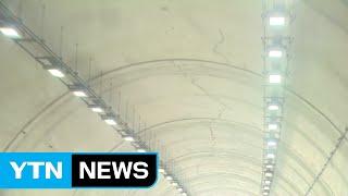 위험천만 '터널 블랙홀'...낡은 조명등 LED로 교체…