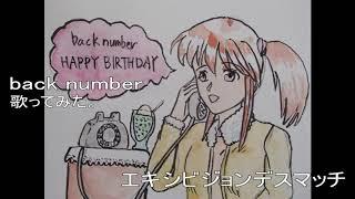 back number エキシビジョンデスマッチ 歌ってみた。