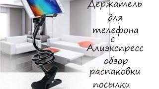 Держатель для телефона с Алиэкспресс обзор распаковки посылки