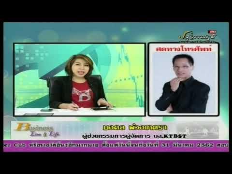 มงคล พ่วงเภตรา 13-09-61 On Business Line & Life