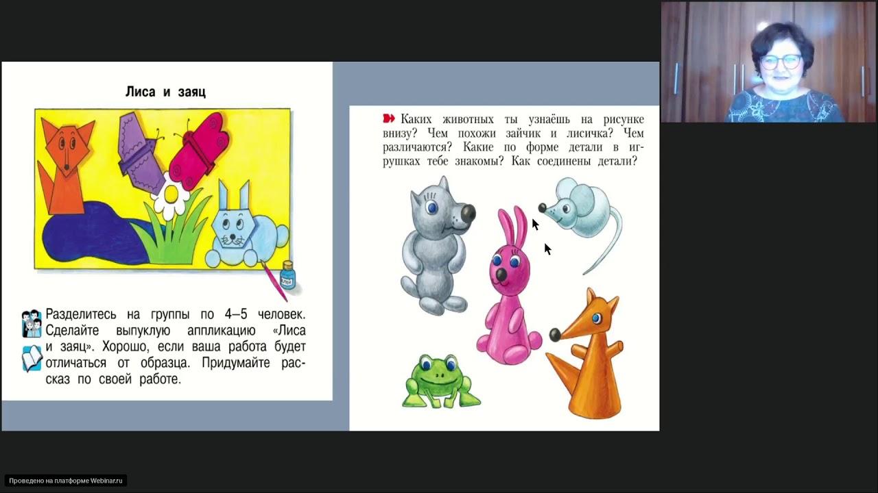 Цирулик Г. Э. Развивающий потенциал учебников технологии ...