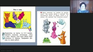 Цирулик Г. Э. Развивающий потенциал учебников технологии по системе Л. В. Занкова