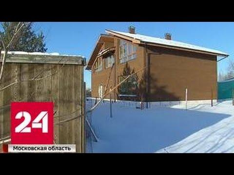 Житель Подмосковья, купив землю и построив дом, может лишиться всего