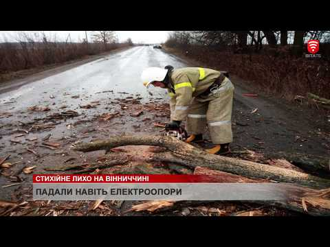 VITAtvVINN .Телеканал ВІТА новини: Стихійне лихо на Вінниччині, новини 2019-03-11