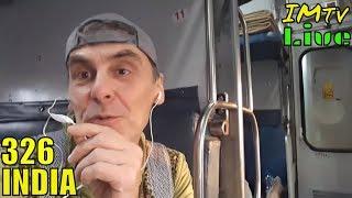 ИНДИЯ еду  в Ченнаи. Видео Прямо из поезда. Живой формат