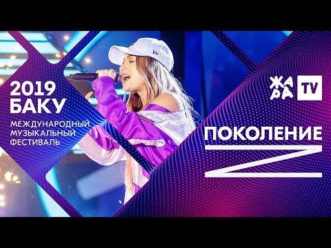 ПОКОЛЕНИЕ Z ///// ЖАРА В БАКУ 2019