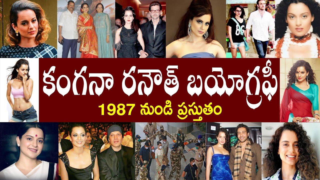 కంగనా రనౌత్ బయోగ్రఫీ    Kangana Ranaut Biography   Kangana Ranaut Real Story