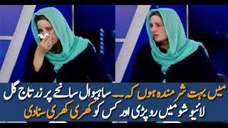 Pakistan News Live Zartaj Gul Crying In Live Show Over Sahiwal Incident
