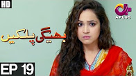 Bheegi Palkein -  Episode 19 Full HD - Aplus ᴴᴰ