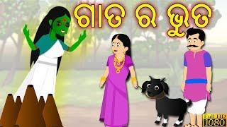 ଗାତ ର ଭୁତ - GAAT RA BHUTA   Aaima Kahani    Odia Fairy Tales    ODIA GAPA    ODIA CARTOON