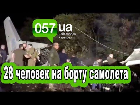 Новости Харькова: Падение самолёта в Чугуеве: на борту находилось 28 человек
