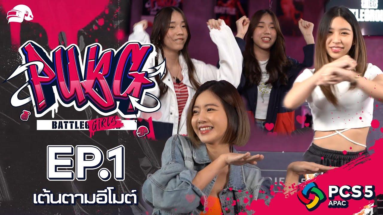 💞💁♀️ สุดคิ้วท์ !! รายการ PUBG Battle Girls EP.1 มาดูสาวๆทำภารกิจพับจี ฮา น่ารัก สดใสแน่นอน!