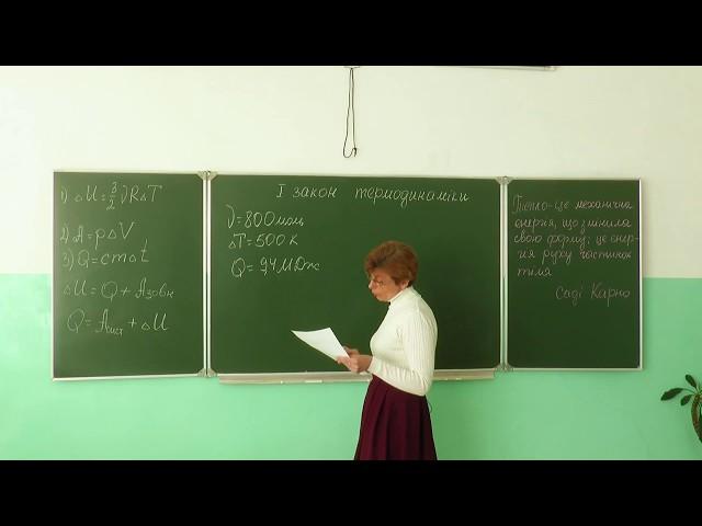 10 клас. Фізика. Перший закон термодинаміки