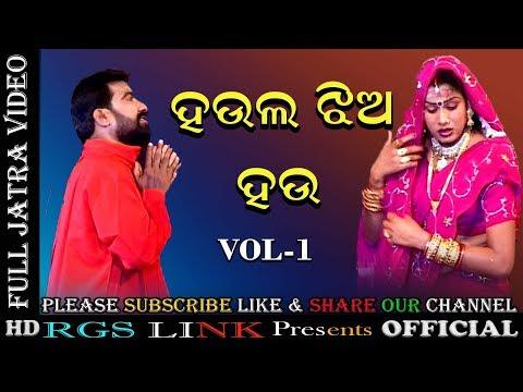 Full Odia Jatra/Haula Jhia Hau Vol 1/New Odia Jatra 2018
