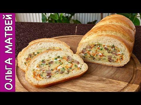 Фаршированный Батон, Очень ПРИКОЛЬНАЯ Закуска | Stuffed Bread Recipe - Как поздравить с Днем Рождения