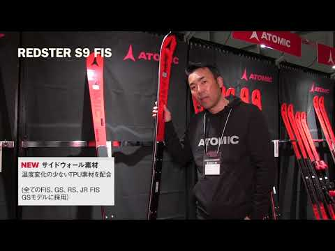 1920 ATOMICスキーを解説 | REDSTER FIS SKI | JAPAN SNOW EXPO 2019