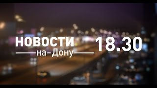 Новости на Дону 18 30 от 22 февраля телеканал ДОН24