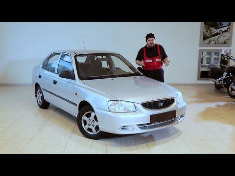 Hyundai Accent. Стоит ли брать? | Подержанные автомобили