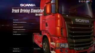 ОБЗОР НА ИГРУ Scania Truck Driving Simulator