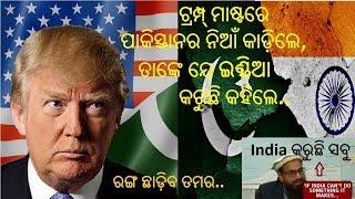 India Vs Pakistan Vs America Trump, Khanti Berhampuriya Trump Odia Comedy Funny    Berhampur Aj..