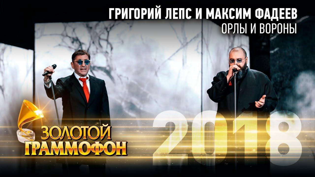 Григорий Лепс и Максим Фадеев - Орлы или вороны (Золотой Граммофон 2018)