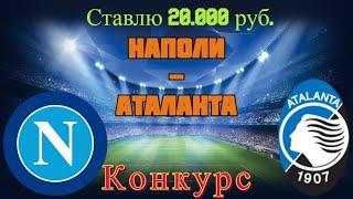 Наполи Аталанта Прогноз и Ставки на Футбол 3 02 2021 Кубок Италии