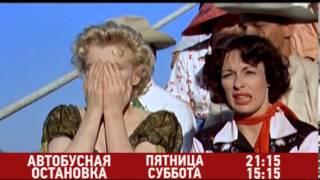 Легенды Голливуда на ITV! Фильм