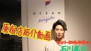 OCEANTOKYO原宿店スタッフ紹介動画です! 一発目はセット指名多数の石川...