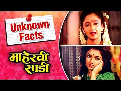 Maherchi Sadi (माहेरची साडी) :  Interesting & Unknown Facts | Marathi Movie | Rajshri Marathi