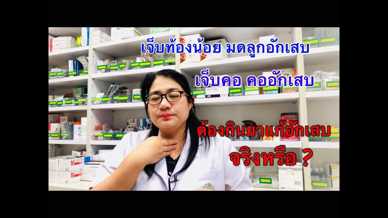 ยาแก้อักเสบ กับยาฆ่าเชื้อ ใช้ต่างกันอย่างไร
