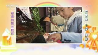 [我们在一起]才艺:钢琴演奏| CCTV少儿