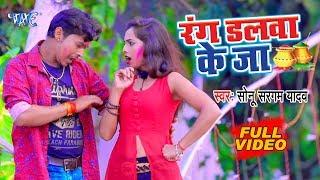आगया #Sonu Sargam Yadav का सुपरहिट होली गीत 2020   Rang Dalwa Ke Ja   Bhojpuri Holi Geet