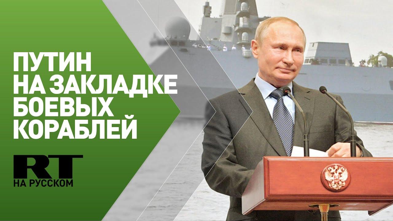 Путин участвует в закладке боевых кораблей для ВМФ в Керчи