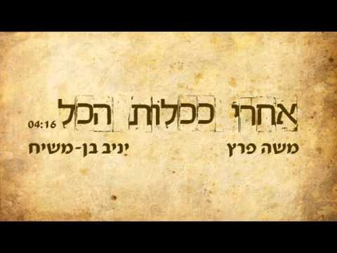 משה פרץ ויניב בן משיח - אחרי ככלות הכל